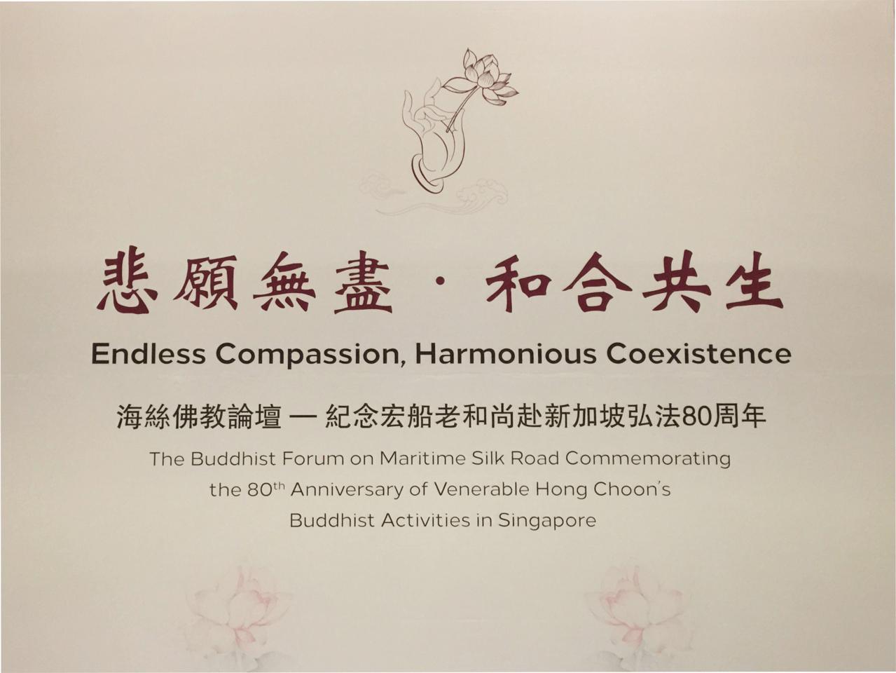 海丝佛教论坛
